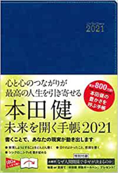本田健 2021开启未来的手账