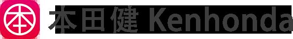 本田健 | Kenhonda