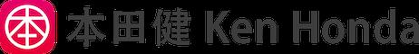 本田健 | Ken Honda